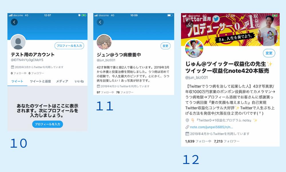 Twitter開始!