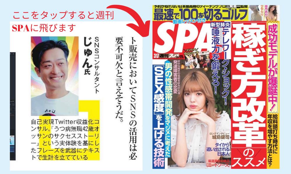 Twitter経由で週刊SPAという全国誌から取材のオファーを頂いたんです