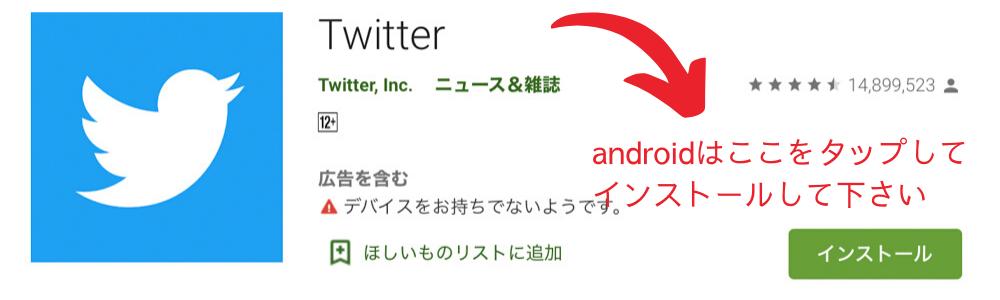 Twitterのスマホ用アプリ