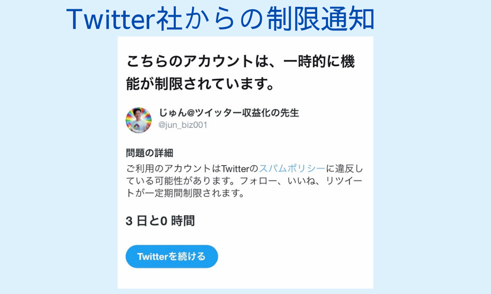 Twitter社からのいいね制限通知